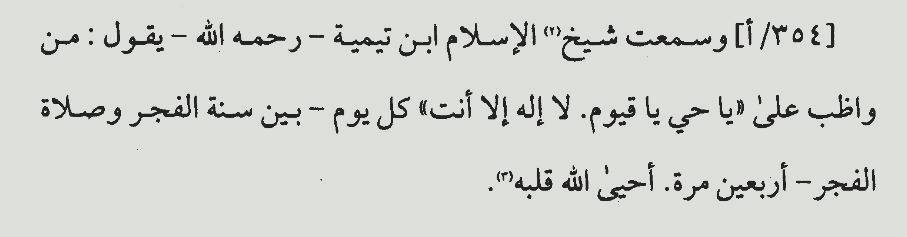 Dzikir Khusus Ibnu Taimiyyah Sebelum Shalat Shubuh Kajian Medina
