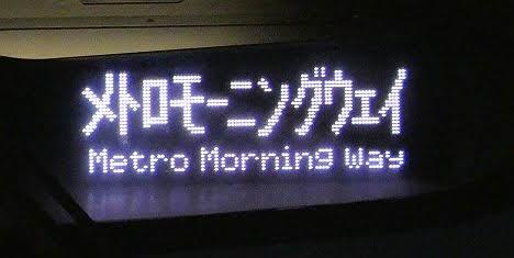 【2018.3ダイヤ改正で廃止!】小田急 メトロさがみ号 MSE(2018.3廃止)
