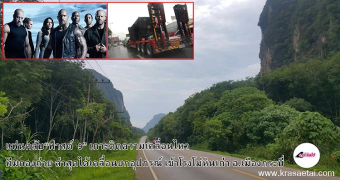 """แฟนคลับ""""ฟาสต์  9""""  เกาะติดความเคลื่อนไหว ทีมกองถ่าย ล่าสุดได้เคลื่อนยกอุปกรณ์ เข้าโรงโม่หินเก่า อ.เมืองกระบี่ (คลิป)"""
