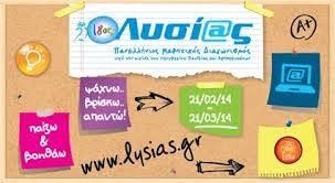 Λυσί@ς Πανελλήνιος Μαθητικός Διαγωνισμός μέσω Internet