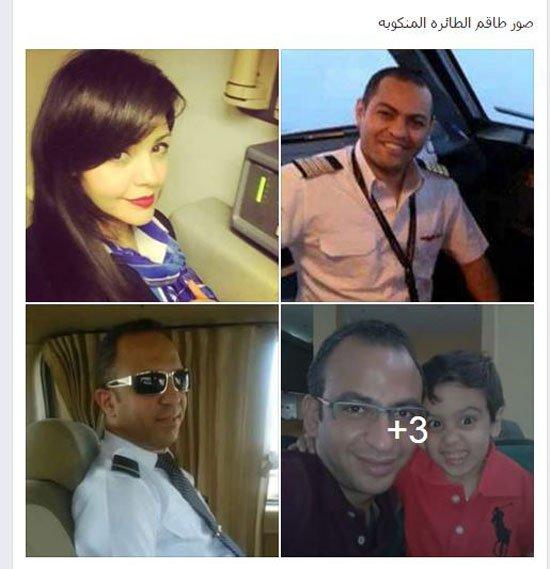 جميع صور واسماء طاقم الطائرة المصرية المنكوبة اليوم الخميس 19/5/2016