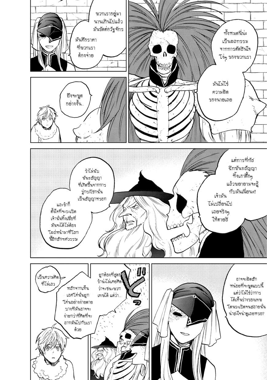 อ่านการ์ตูน Saihate no Paladin ตอนที่ 9 หน้าที่ 14