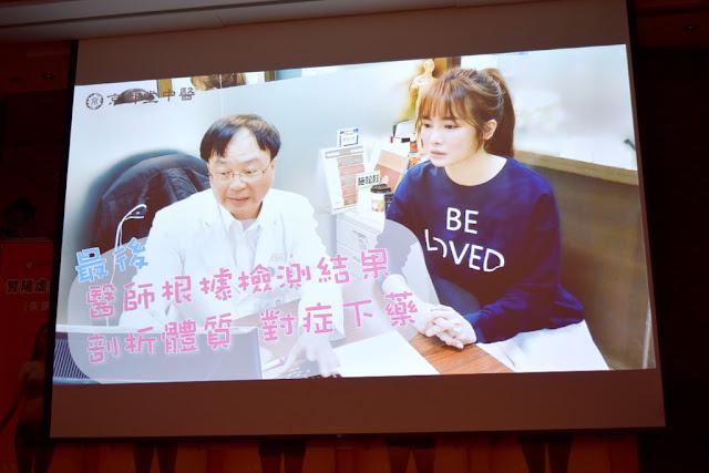 京都堂中醫記者會_舒子晨親自體驗五型檢測