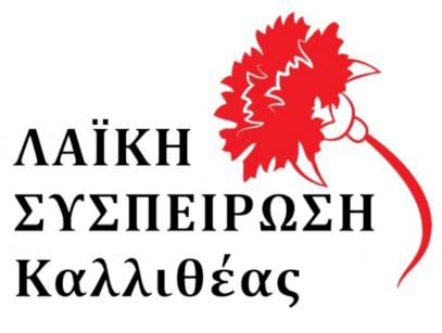 ΨΗΦΟΔΕΛΤΙΟ ΔΗΜΟΤΙΚΩΝ ΕΚΛΟΓΩΝ 2019