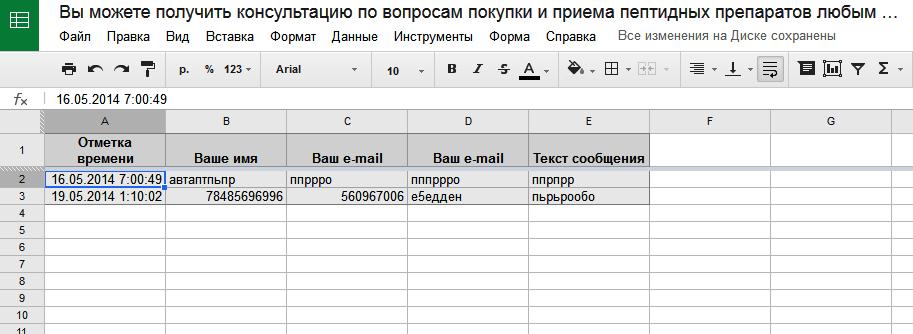 Таблица с записями респондентов