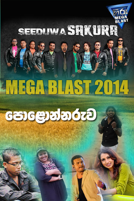 HIRU MEGA BLAST WITH SEEDUWA SAKURA LIVE IN POLONNARUWA 2014