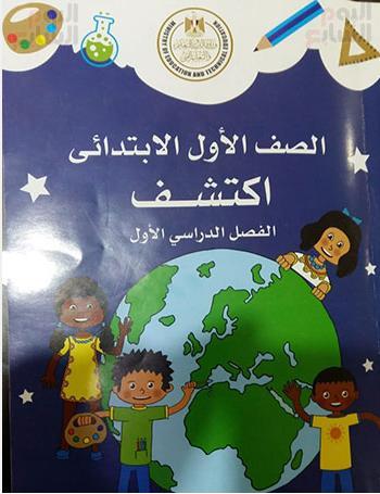 تحميل كتاب الباقة للصف الأول الابتدائي ترم أول 2019- موقع مدرستي