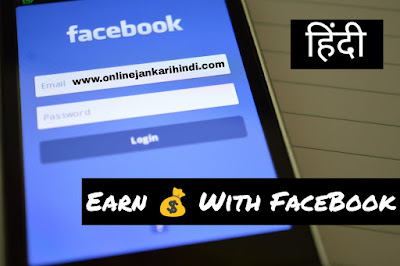 Earn Money With Facebook In Hindi