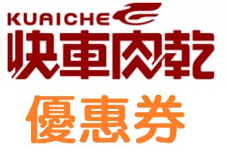 快車肉乾Kuaiche/優惠券/折價券/折扣碼/coupon
