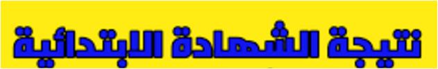 نتيجة امتحانات الشهادة الابتدائيه بمحافظة المنيا 2017 الصف السادس الابتدائى
