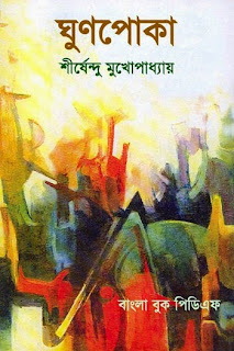 Ghunpoka by Shirshendu Mukhopadhyay