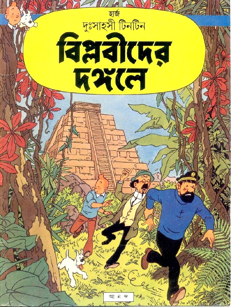 Tintin comics in bengali
