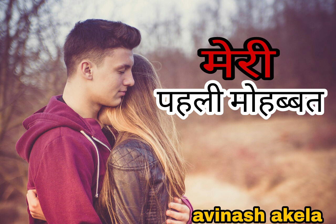Love story in hindi ।best love story in hindi । new best love story in hindi
