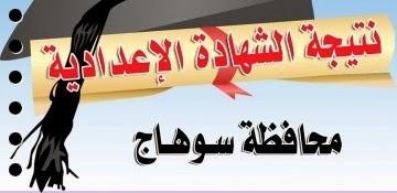 البوابة الألكترونية محافظة سوهاج-ظهرت نتيجة الصف الثالث الأعدادى والسادس الأبتدائى الترم الثانى 2014