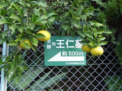 伝王仁墓 道案内標識
