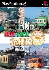 [PS2]Densha de Go! Ryojouhen[電車でGO!〜旅情編〜] ISO (JPN) Download