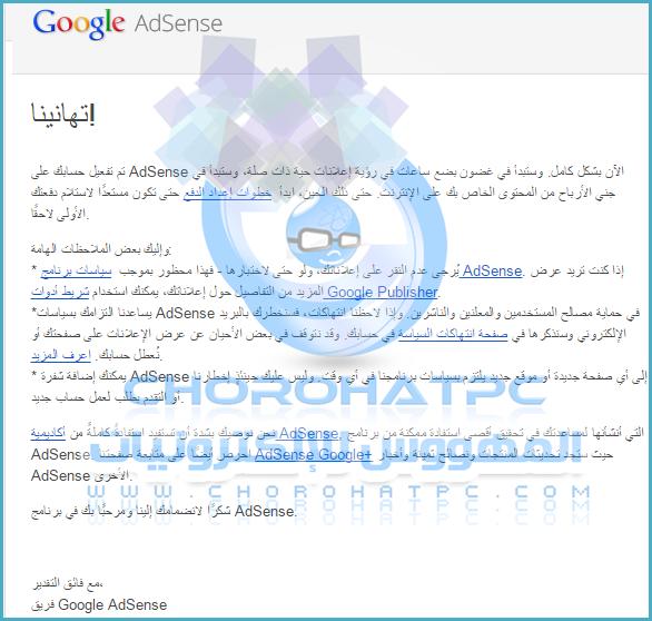 شرح كيفية التسجيل في جوجل أدسنس بسهولة وبدون مشاكل لتحقيق الأرباح من موقعك