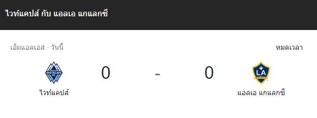แทงบอลออนไลน์ ไฮไลท์ เหตุการณ์การแข่งขัน ไวท์แคปส์ vs แอลเอ แกแลกซี