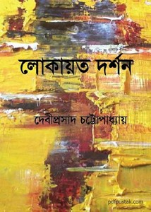 Lokayata Darshan by Debiprasad Chattopadhyay ebook