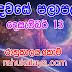 රාහු කාලය   ලග්න පලාපල 2020   Rahu Kalaya 2020  2020-12-13