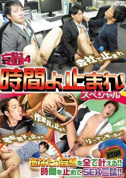 We're in Wild Fancies Vol.4 俺たち妄想族4 -時間よ止まれ!スペシャル-