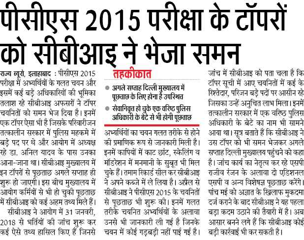 PCS 2015 Exam Toppers: पीसीएस 2015 परीक्षा के टॉपरों को सीबीआइ ने भेजा समन, अगले सप्ताह दिल्ली मुख्यालय में पूछताछ के लिए होना है उपस्थित