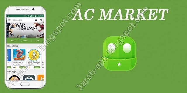 AC Market لتحميل تطبيقات الاندرويد المدفوعة مجانا
