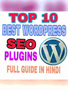 SEO ke liye Top 10 Best Wordpress Plugins 2019- full guide in Hindi, best wordpress plugins, seo plugins