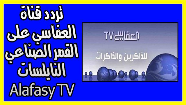 تردد قناة العفاسي على القمر الصناعي النايلسات Alafasy TV 2019
