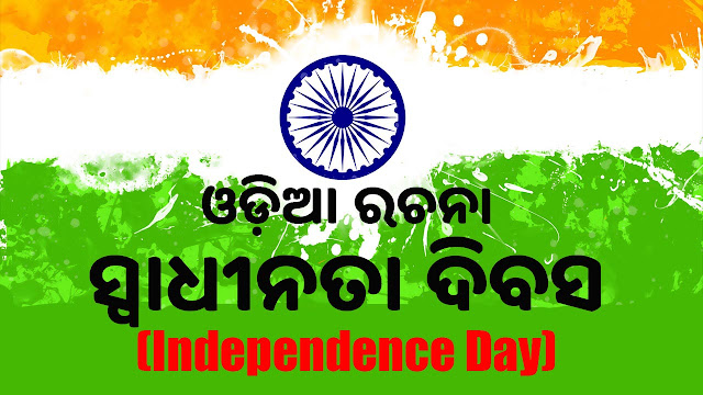 "Independence Day of India Odia Essay or Rachana or Prabandha for School and college students, ଭାରତର ସ୍ଵାଧୀନତା ଦିବସ, ଓଡ଼ିଆ ରଚନା/ପ୍ରବନ୍ଧ: ""ସ୍ଵାଧୀନତା ଦିବସ"" (Independence Day) - ସ୍କୁଲ୍ ଓ କଲେଜ ଛାତ୍ରଛାତ୍ରୀ ମାନଙ୍କ ପାଇଁ pdf download"