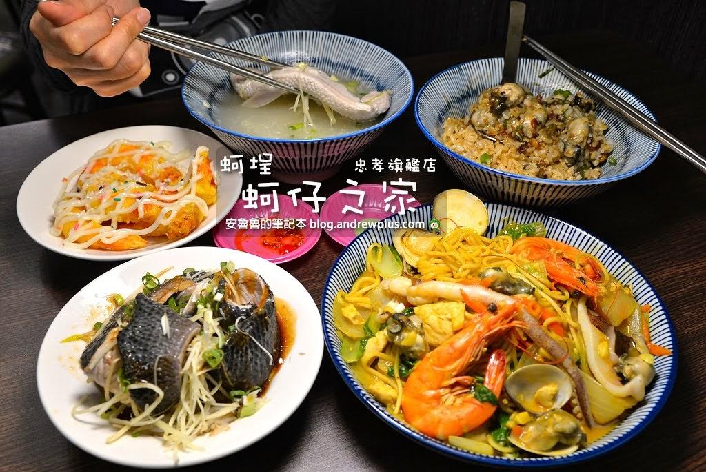 台北蚵仔,東區平價小吃,忠孝sogo小吃