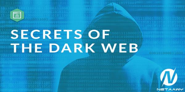 تعرف-علي-الجانب-المظلم-من-الإنترنت-Dee- Web-وكيفية-الدخول-إاليه