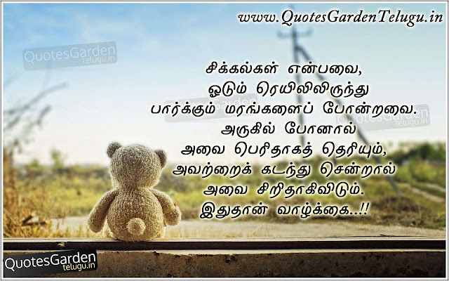 Heart touching life quotes in tamil - Inspriational Quotes in Tamil