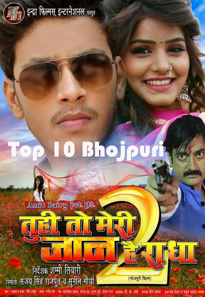 First look Poster Of Bhojpuri Movie Tu Hi To Meri Jaan Hai Radha 2 Feat Rishabh Kashyap Golu, Raju Singh Mahi, Mahi Khan, Sangeeta Tiwari Latest movie wallpaper, Photos
