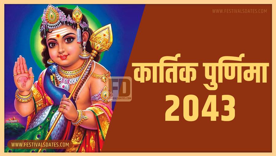 2043 कार्तिक पूर्णिमा तारीख व समय भारतीय समय अनुसार
