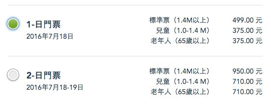 (上海迪士尼官方票價)