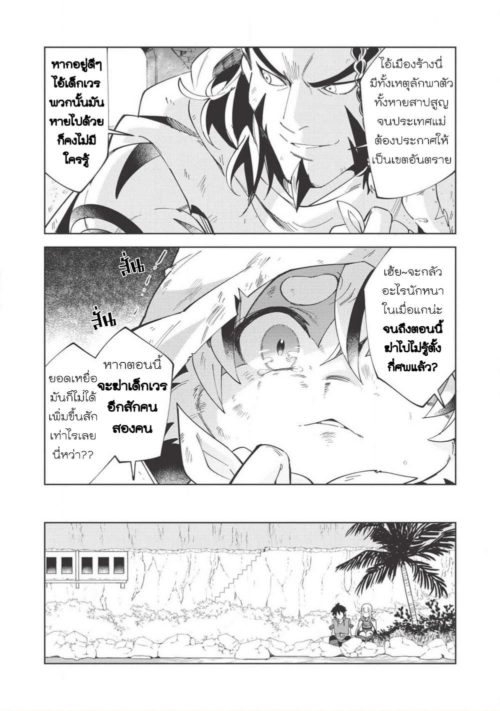 อ่านการ์ตูน Nihon e Youkoso Elf san ตอนที่ 8 หน้าที่ 15