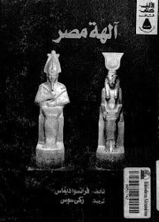 تحميل كتاب آلهة مصر pdf - فرانسو ديماس