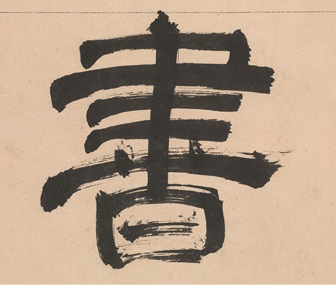 Chinese Calligraphy at the Metropolitan Museum of Art