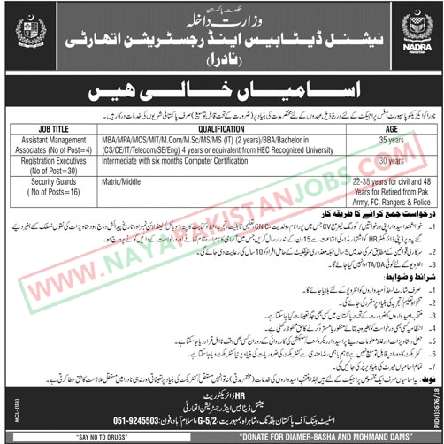 NADRA Jobs, NADRA Islamabad Jobs, National Database And Registration Authority NADRA Jobs 2019 Feb