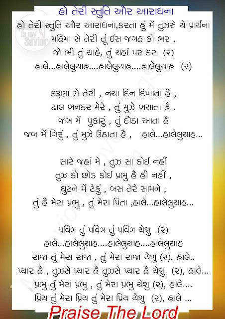 Ho Teri Stuti Or Aaradhana