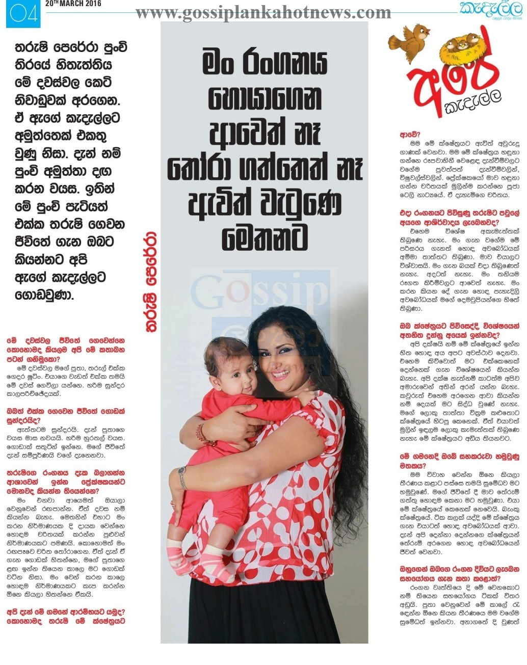 Gossip Lanka Chat with Tharushi Perera | Gossip Lanka