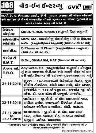 GVK EMRI Recruitment 2016 for Various Posts