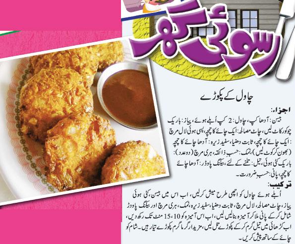 Plain Cake Recipes In Urdu: Recipes In Urdu: Chawal Ke Pakore Recipe In Urdu