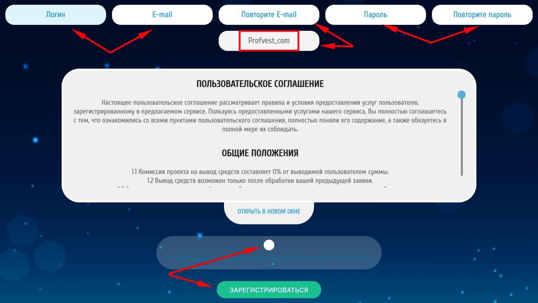 Регистрация в Coinbit Fund 2