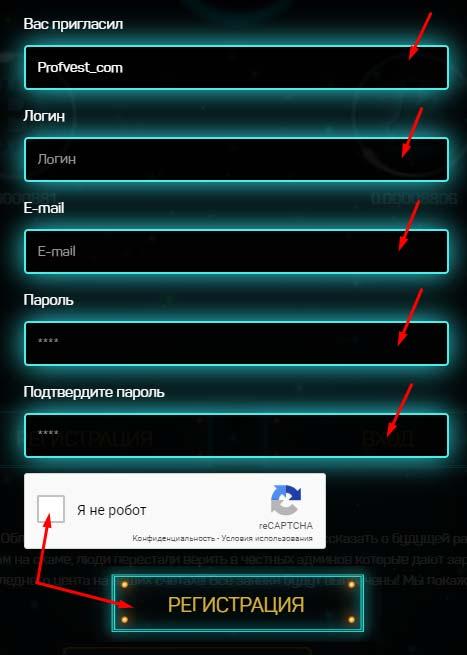 Регистрация в Gibit 2