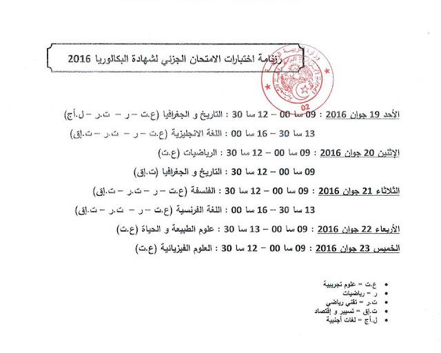 برنامج اختبارات الامتحان الجزئي لبكالوريا 2016