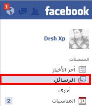 شرح بالصور حذف الرسائل الخاصه علي الفيس بوك ورسائل المجموعات نهائيا Deleted messages facebook