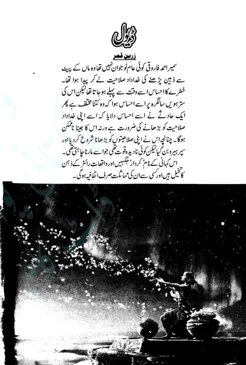 Free Online Reading Deval novel by Zareen Qamar