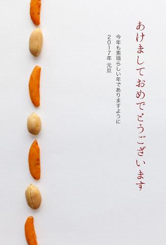 和菓子デザインの年賀状 「柿ピー」
